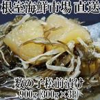 ふるさと納税 根室市 根室海鮮市場<直送>数の子松前漬け900g(300g×3P) A-28129
