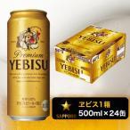 ふるさと納税 焼津市 エビス 500ml×1箱【焼津 サッポロ ビール】(a21-011)