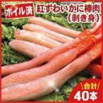 根室市 ふるさと納税 ボイル紅ズワイガニ棒肉(剥き身)40本入 A-56010
