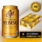 焼津市 ふるさと納税 【定期便 3回】エビス ビール350ml×1箱×3回(a48-001)