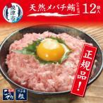 焼津市 ふるさと納税 メバチまぐろのみ使用!!ネギトロ1.2kg(100g×12袋) (a10-507)