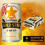 ふるさと納税 焼津市 【サッポロビール】 ゴールドスター 350ml×24本(a10-518)