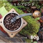 上山市 ふるさと納税 自家焙煎「かみのやま温泉焙煎所」スペシャルブレンドコーヒー豆80g 0124-2001