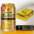 ふるさと納税 焼津市 麦とホップ350ml×1箱【焼津サッポロビール】(a10-476)