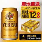 ふるさと納税 焼津市 ヱビス350ml×1箱【焼津サッポロビール】(a16-045)