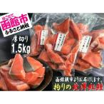 函館市 ふるさと納税 北洋産甘塩天然紅鮭切身1.5kg(切り落とし)[6257928]