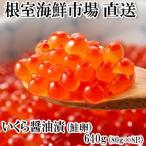ふるさと納税 根室市 いくら醤油漬(鮭卵)80g×8P B-11010