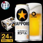 ふるさと納税 焼津市 【 サッポロ ビール 】 黒ラベル 500ml缶×1箱(a20-298)