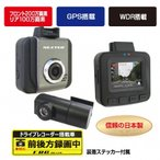 ふるさと納税 焼津市 ドライブレコーダー 2カメラ  200万画素 NX-DRW22WPLUS(a28-006)