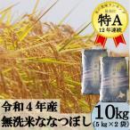 ふるさと納税 秩父別町 令和3年産 無洗米ななつぼし(10kg)【新米受付】【HB2】