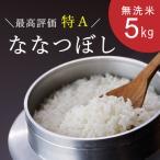 ふるさと納税 当麻町 特Aランク 北海道米ななつぼし(無洗米)5kg【A-017】