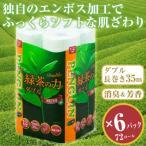ふるさと納税 富士市 緑茶の力ダブル12R 72個(1367)