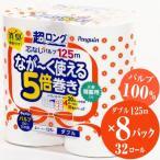 ふるさと納税 富士市 ペンギン芯なし超ロングパルプ125m4R ダブル5倍長巻きトイレットペーパー エコ(1376)