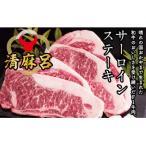 ふるさと納税 和気町 牛肉 清麻呂牛サーロインステーキセット600g(150g×4枚) DD-17