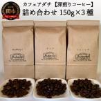 ふるさと納税 関市 カフェ・アダチ リッチな深煎りコーヒー詰め合わせ 150g×3種S10-27