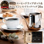 ふるさと納税 関市 貝印製 小さなドリップポット&カフェインレスコーヒードリップバッグ 20袋カフェ・アダチS15-26