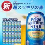 ふるさと納税 中城村 オリオンサザンスター 超スッキリの青(350ml×24本) オリオンビール