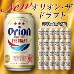 ふるさと納税 中城村 オリオン ザ・ドラフトビール(350ml×24本)オリオンビール