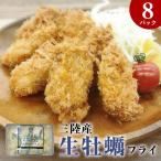 ふるさと納税 石巻市 三陸産生牡蠣フライ200g 64粒セット(8粒入り8パック)