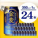 ふるさと納税 千代田町 ビール 金麦 サントリー 350ml × 24本 【サントリービール】