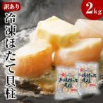 ふるさと納税 石巻市 訳あり 宮城県産 冷凍ほたて貝柱フレーク(加熱用)2kg