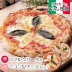 ふるさと納税 福智町 げんき畑 ピザ 2枚セット<赤のマルゲリータ&ベーコンWチーズ>