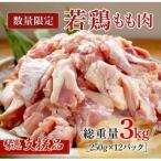 ふるさと納税 都農町 【緊急支援品】鶏肉『宮崎県産若鶏もも肉』総重量3kg(250g×12パック)