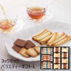 ヨックモック バラエティー ギフト L YBG-50 送料無料 内祝い 洋菓子 シガール クッキー 焼き菓子 詰め合わせ 個包装 大量 小分け お返し 手土産 菓子 あすつく