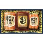 日本ハム 本格派吟王3本セット FS-30 || 内祝 ハム 食品 食べ物 グルメ ギフト 贈り物 詰め合わせ セット