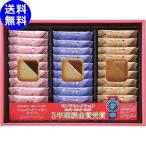 内祝い お返し 手土産 お菓子 銀座コロンバン東京 チョコサンドクッキー 27枚 || 洋菓子 焼き菓子 クッキー スイーツ 詰め合わせ プチギフト 1000円 個包装