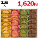 銀座コージーコーナー マドレーヌミックス (4種21個入) M15 || お菓子 菓子折り 洋菓子 焼き菓子 スイーツ 詰め合わせ