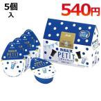 お中元 ジュース カルピス PETIT (5個) CP05 || ギフト 贈り物 サマーギフト ジュース 出荷開始日6月11日