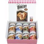 アスト 新食缶ベーカリー8缶ギフトセット 321226