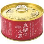 食伯樂 こだわりグルメ 日本海産真鯖の水煮缶詰8缶セット MSB-8 缶詰 ギフト 内祝い サバ