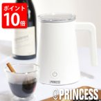 PRINCESS(プリンセス)『Milk Frother Pro(243002)』