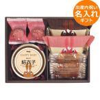 名入れギフト 出産内祝い ロディ 缶ケーキ&スイーツセット MCC-15F || お菓子 スイーツ 洋菓子 焼き菓子 詰め合わせ