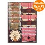 名入れギフト 出産内祝い ロディ 缶ケーキ&スイーツセット MCC-25F || お菓子 スイーツ 洋菓子 焼き菓子 詰め合わせ