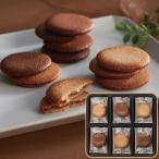 ゴディバ GODIVA ギフト スイーツ クッキー クッキーアソートメント (18枚) 81268 出産内祝い 結 婚祝い 引き出物 お祝い