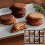 ゴディバ GODIVA ギフト スイーツ  クッキー クッキーアソートメント (32枚) 81269 出産内祝い 結 婚祝い 引き出物 お祝い