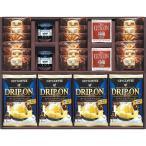 ドリップコーヒー&クッキー&紅茶アソートギフト KC-50 || ドリンク コーヒー 珈琲 ドリップ 詰め合わせ ポイント10倍
