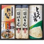 讃岐うどんギフト セット SK-20K || 内祝 うどん 饂飩 麺 食品 食べ物 グルメ ギフト 贈り物 詰め合わせ セット ポイント10倍 PT