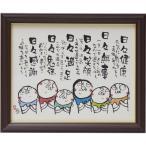 安川眞慈額 『お地蔵さん』 N9114-106