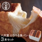 八天堂 とろける食パン3本セット || 内祝 お菓子 パン 洋菓子 スイーツ 贈り物 詰め合わせ セット 個包装 小分け PT