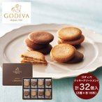 ゴディバ GODIVA クッキーアソートメント (32枚) 81269 送料無料|| 内祝 チョコレート ギフト スイーツ クッキー 洋菓子 詰合せ PT