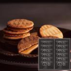 ザ・スウィーツ キャラメルサンドクッキー(12個) SCS15 || お菓子 洋菓子 スイーツ ギフト 詰め合わせ 個包装 クッキー お礼 ご挨拶 ごあいさつ 小分け PT