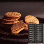 ザ・スウィーツ キャラメルサンドクッキー(16個) SCS20 || お菓子 洋菓子 スイーツ ギフト 詰め合わせ 個包装 クッキー お礼 ご挨拶 ごあいさつ 小分け PT