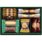 ゴンチャロフ プロミネントアソート(18個) PR-10 内祝 お菓子 菓子折り 焼き菓子 洋菓子 スイーツ 贈り物 詰め合わせ プチギフト 個包装 小分け