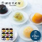 銀座千疋屋 銀座ゼリー PGSー062 || お菓子 菓子折り 洋菓子 焼き菓子 スイーツ 詰め合わせ PT
