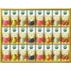 カゴメ 野菜生活ギフト 国産プレミアム(24本)  YP-50R || 内祝 飲料 ドリンク ジュース 野菜ジュース フルーツジュース ギフト 贈り物 詰め合わせ セット