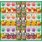 カゴメ 野菜飲料バラエティギフト(24本) KYJ-30R 内祝 飲料 ドリンク ジュース 野菜ジュース 食品 ギフト 詰め合わせ セット